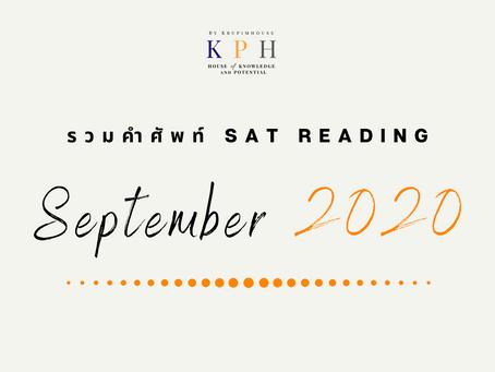 เรียน SAT VOCAB : รวมคำศัพท์ SAT READING รอบ SEPTEMBER 2020
