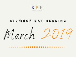 เรียน SAT VOCAB : รวมคำศัพท์ SAT READING รอบ MARCH 2019 (USA)