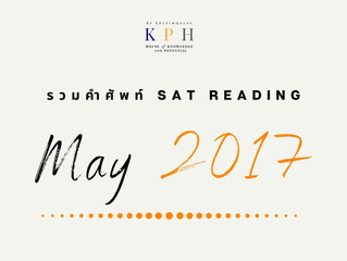เรียน SAT VOCAB : รวมคำศัพท์ SAT READING รอบ May 2017 (USA)