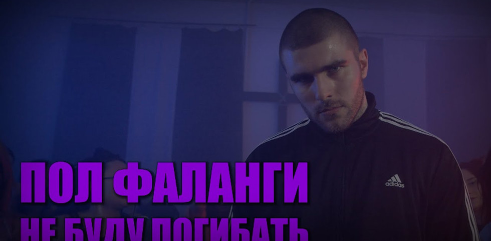 ПОЛ ФАЛАНГИ