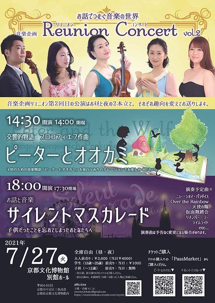 2021.7.27.文博コンサート チラシ 3.jpg