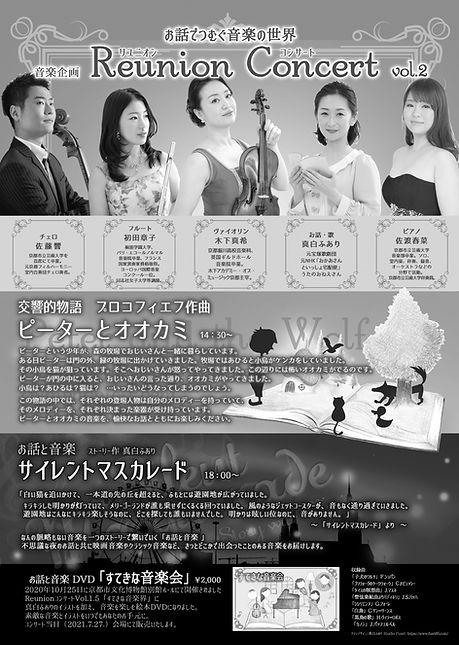 2021.7.27.文博コンサート チラシ 3 裏面モノクロ.jpg