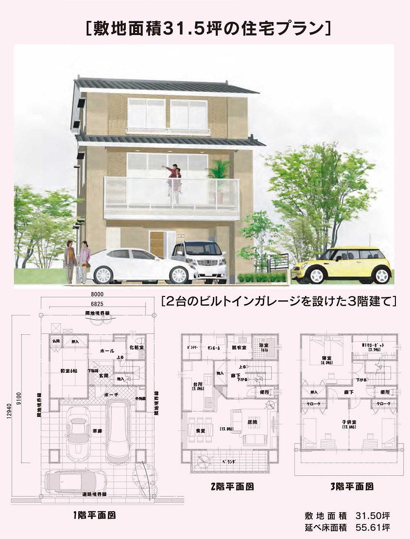 3階建て・平屋|施工事例