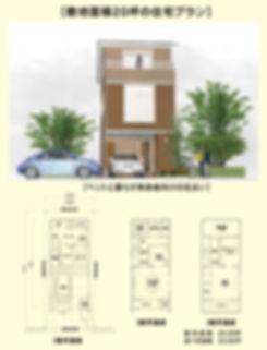 3階建て・平屋 施工事例
