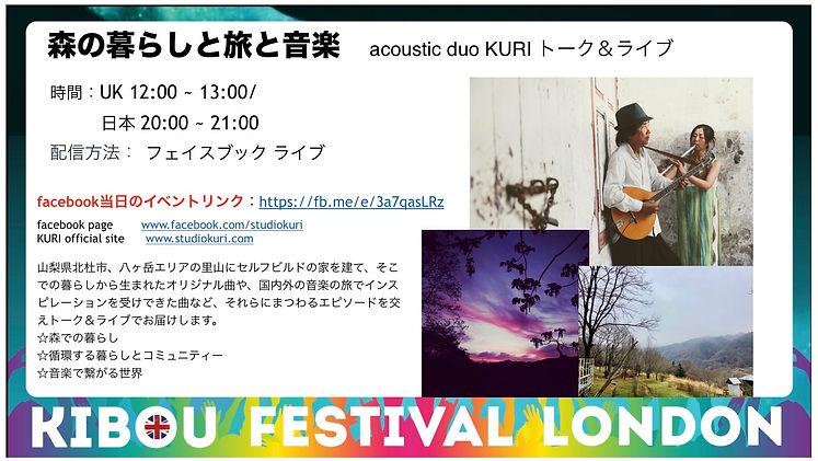 森の暮らしと旅と音楽 〜acoustic duo KURI トーク&ライブ〜