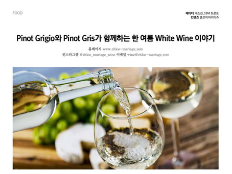 Pinot Grigio와 Pinot Gris가 함께 하는 한 여름 White Wine 이야기