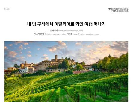 내 방 구석에서 이탈리아로 와인 여행 떠나기