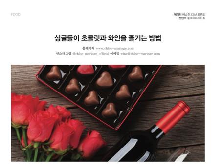 싱글들이 초콜릿과 와인을 즐기는 방법