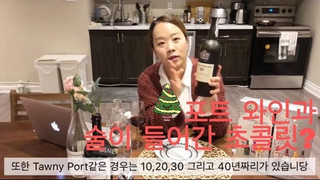 술초콜릿과 Port Wine!
