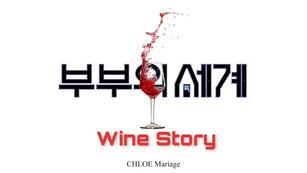 드라마 [부부의 세계] 와인 이야기