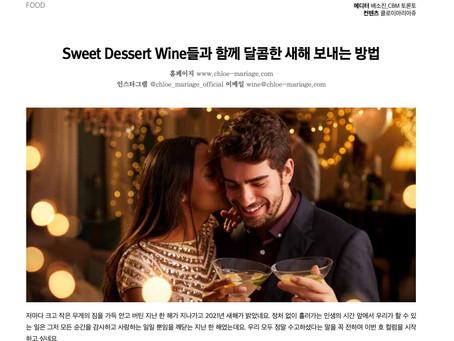 Sweet Dessert Wine들과 함께 달콤한 새해 보내는 방법