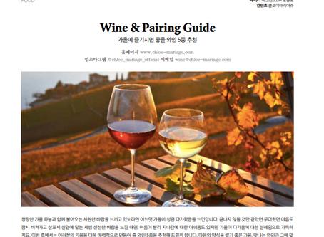 가을에 즐기시면 좋을 와인 5종 추천