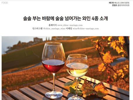 솔솔 부는 바람에 술술 넘어가는 와인 4종 소개