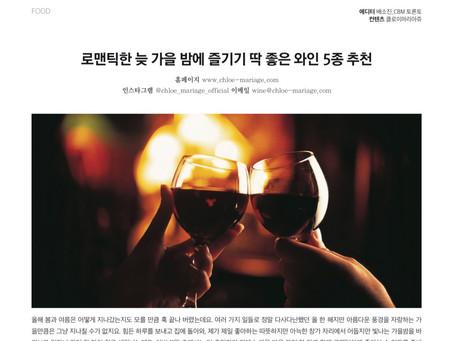 로맨틱한 늦 가을 밤에 즐기기 딱 좋은 와인 5종 추천