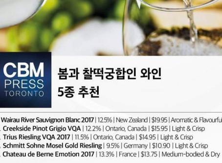 봄과 찰떡궁합인 와인 5종 추천
