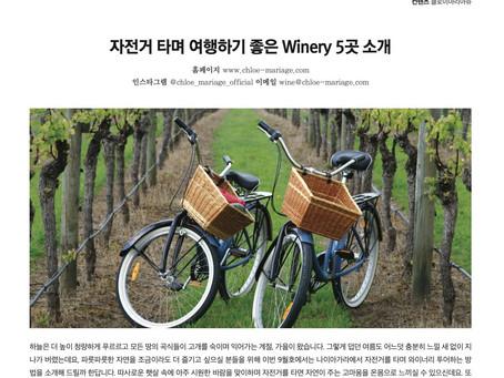 자전거 타며 여행하기 좋은 Winery 5곳 소개