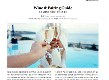 여름 보양식과 어울리는 와인 4종 추천