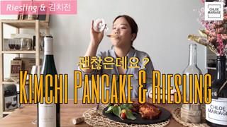 Riseling & Kimchi Pancake
