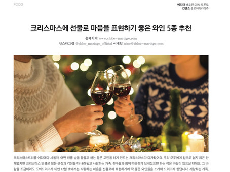 크리스마스에 선물로 마음을 표현하기 좋은 와인 추천
