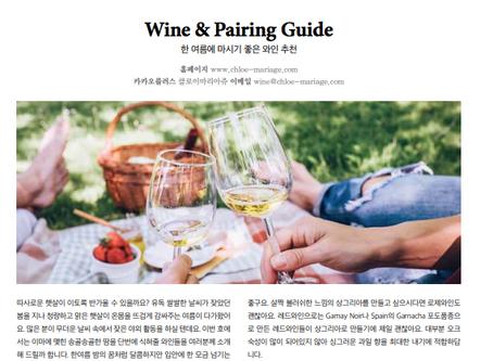 한 여름에 마시면 좋을 와인 4종 추천