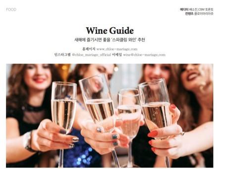 새해에 즐기시면 좋을 '스파클링 와인' 추천