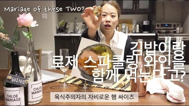 김밥과 Rose Sparkling Wine