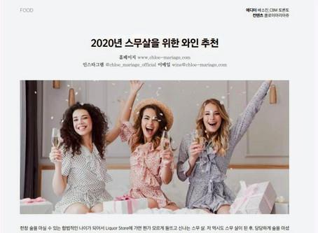 2020년 스무살을 위한 와인 추천
