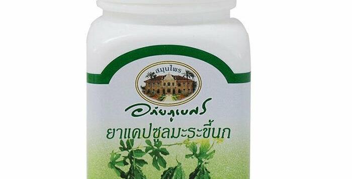 Royal Hospital Abhaibhubejhr Bitter Cucumber Capsule / Momordica Charantia
