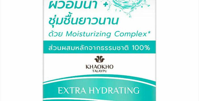 KhaoKho Talaypu Extra Hydrating Aloe Vera & Cucumber Sleping Mask