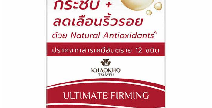KhaoKho Talaypu Ultimate Firming Rice & Oat Sleping Mask