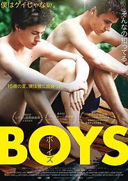 Jongens, Boys, movie poster Japan.jpg