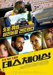 Bumperkleef (Tailgate) poster Zuid-Korea