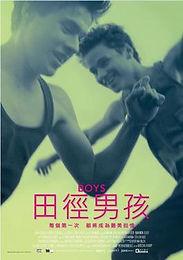 Jongens_2014_movie poster Taiwan.jpg