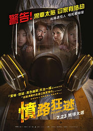 BUMPERKLEEF (TAILGATE) poster Hong Kong Macau