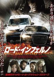 BUMPERKLEEF (TAILGATE) poster Japan.jpg