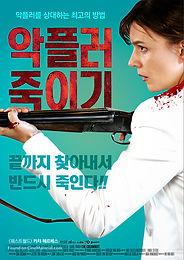 de-kuthoer-south-korean-movie-poster.jpg