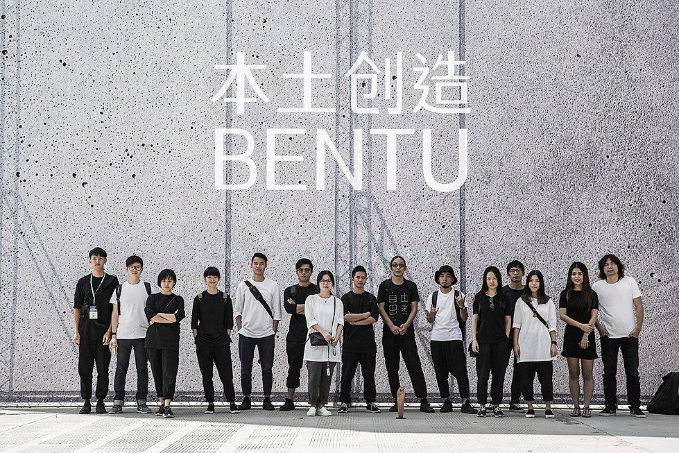bentu design staff.jpg