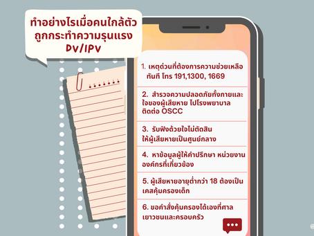 How to เมื่อคนใกล้ตัวถูกกระทำความรุนแรงฯ DV/IPV