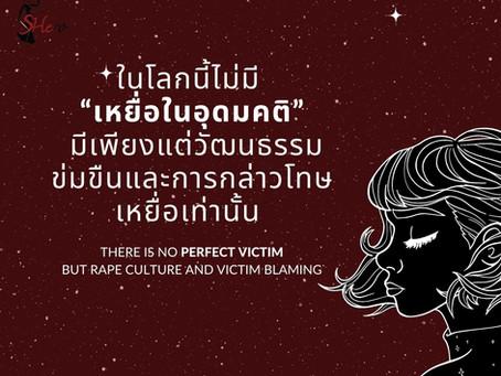 """ในโลกนี้ ไม่มี """"เหยื่อในอุดมคติ"""" (Perfect Victim)"""