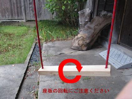 簡単木製ブランコ.jpg