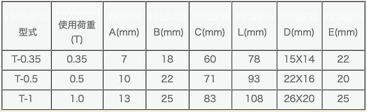 大洋重量フック寸法.png