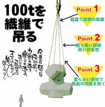 超重量物用ソフトスリング.jpg