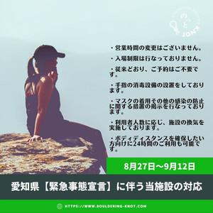 ★愛知県【緊急事態宣言】発出に伴う当施設の対応★