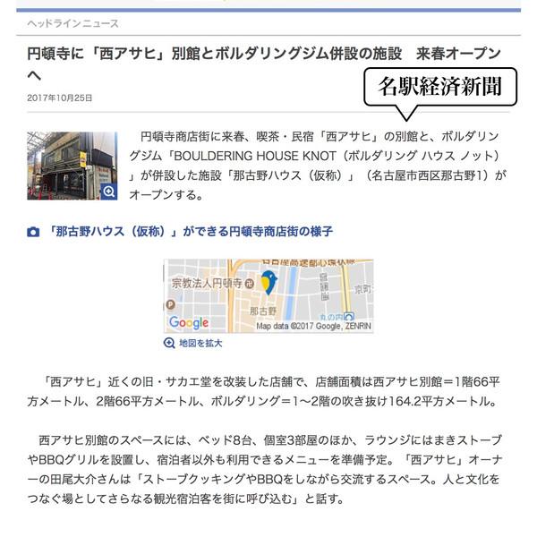 (仮)那古野ハウスを掲載して頂きました@名駅経済新聞