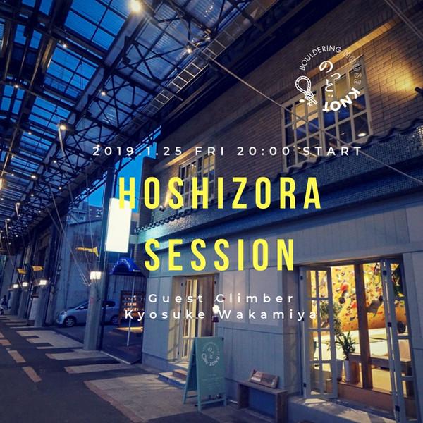 ホシゾラセッション|vol.5 開催します