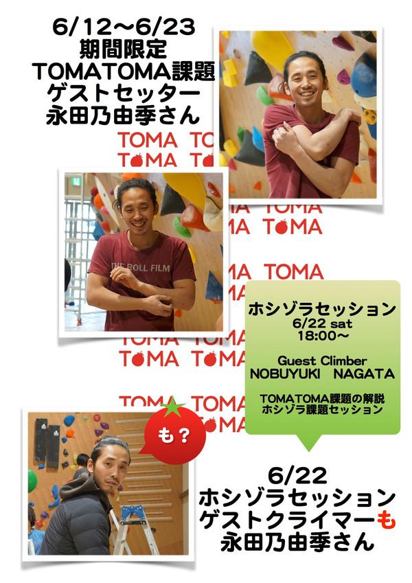 TOMATOMA × HOSHIZORA SESSION