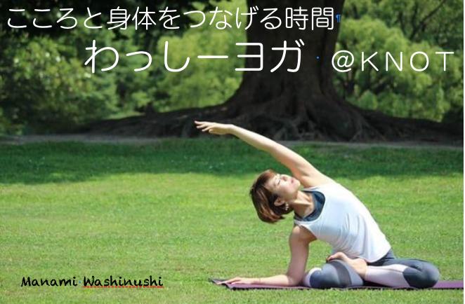 わっしーヨガ@KNOT