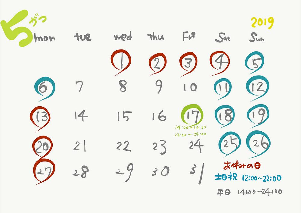 カレンダー_ボルダリング
