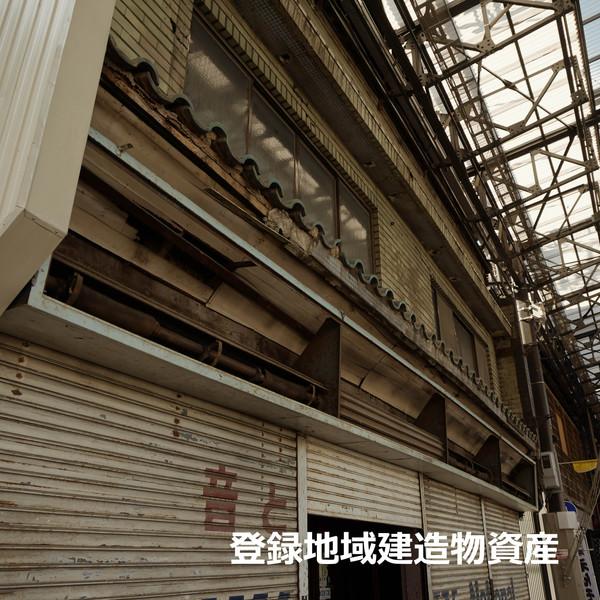 登録地域建造物資産@名古屋市