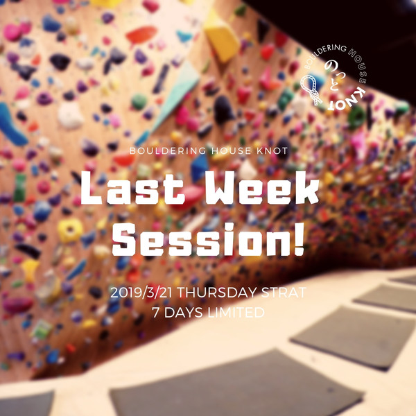 【LAST WEEK SESSION】開催します